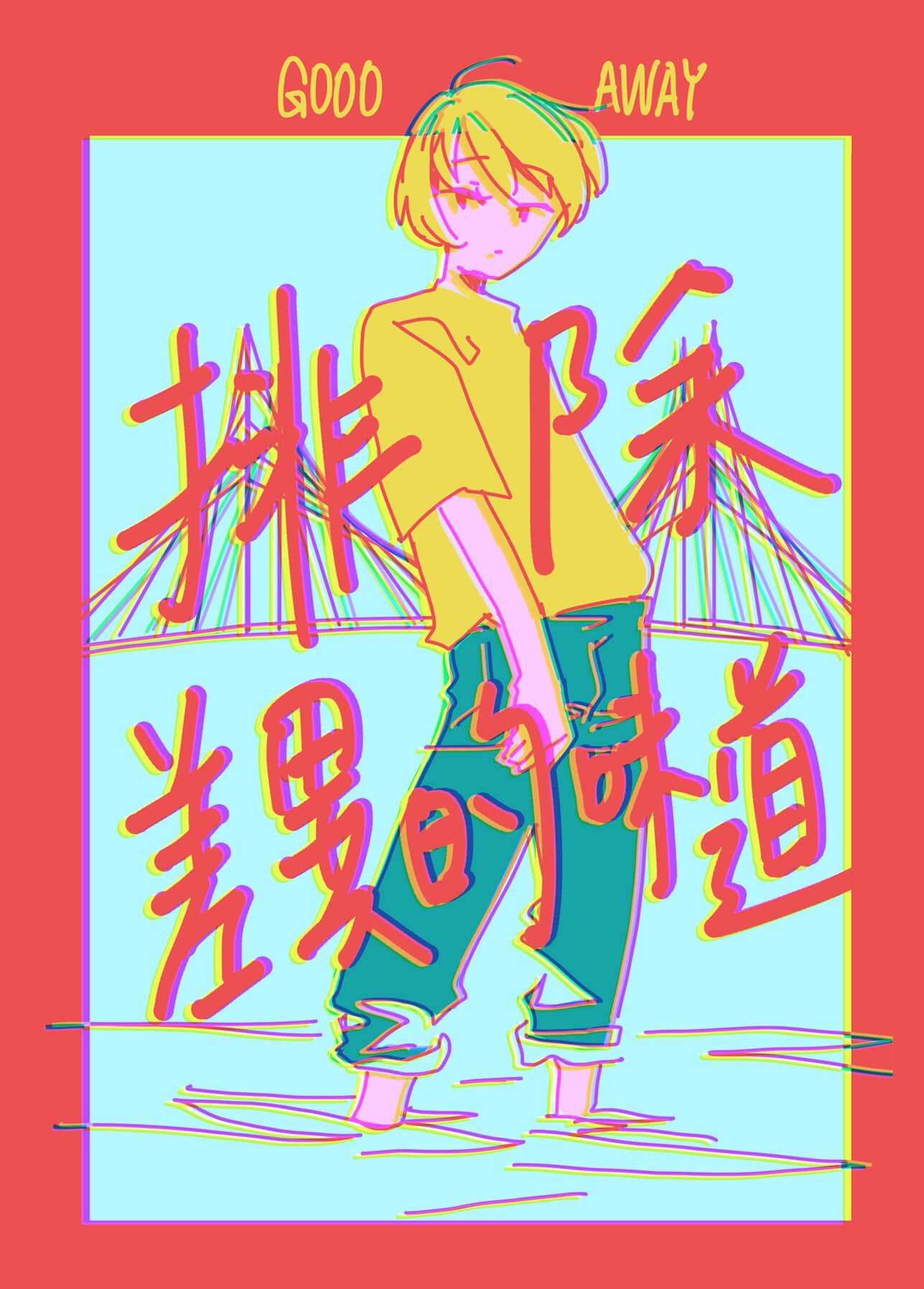 Double-poem_01